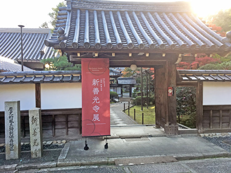 Shin-Zenko-ji