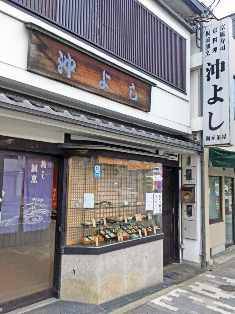 Okiyoshi