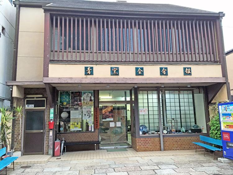 京都青窯会協同組合